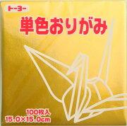 単色折紙 15.0-59 きん