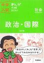 中学入試まんが攻略BON!(社会 政治・国際)〔改訂版〕 [ 学研教育出版 ]