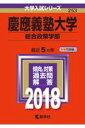 慶應義塾大学(総合政策学部)(2018) (大学入試シリーズ)