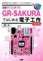 国産マイコンボードGR-SAKURAではじめる電子工作改訂版