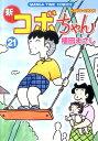 新コボちゃん(21) (まんがタイムコミックス) [ 植田まさし ]