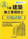 1級建築施工管理技士実地試験実戦セミナー(平成28年度版) [ 宮下真一 ]