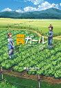 罠ガール(2) (電撃コミックスNEXT) [ 緑山 のぶひろ ]