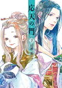 応天の門 7 (バンチコミックス) [ 灰原 薬 ]