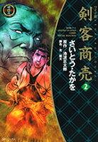 剣客商売(2)ワイド版