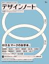 デザインノート No.85 最新デザインの表現と思考のプロセスを追う (SEIBUNDO MOOK)