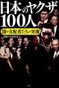 日本のヤクザ100人 [ 別冊宝島編集部 ]