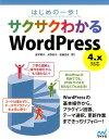 はじめの一歩! サクサクわかるWordPress 4.x対応 茂木 葉子