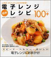 電子レンジ簡単レシピ100+