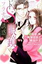 ドS眼鏡のフラチな誘惑 (ぶんか社コミックス Sgirl Selection) [ アンソロジー ]