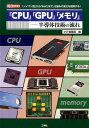 「CPU」「GPU」「メモリ」 半導体技術の流れ (I/O books) [ I/O編集部 ]