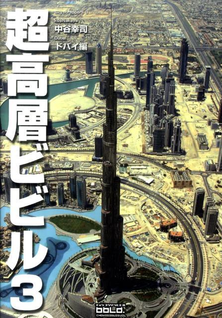 超高層ビビル(3) Skyscrappers3 ...の商品画像