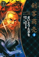 剣客商売(3)ワイド版