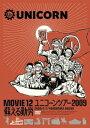 【送料無料】MOVIE 12 ユニコーンツアー2009 2009/4/1/YOKOHAMA ARENA 蘇える勤労 [ ユニコーン ]