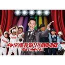 柳沢慎吾祭り!!DVD-BOX 蔵出し映像付き!! [ 柳沢...