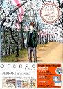 orange(6)-未来ー コブクロ「未来」ミュージックビデオーorange ver.-DVD付き限