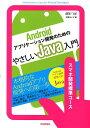 Androidアプリケーション開発のためのやさしいJava入門 [ 安藤ろいど ]