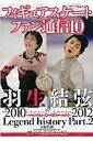 フィギュアスケートファン通信(10)