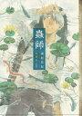 蟲師(8) 愛蔵版 (KCデラックス アフタヌーン) [ 漆原友紀 ]