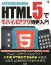 HTML5でモバイルアプリ開発入門 モバイルアプリをプロデュース (SCC books) [ エスシーシー ]