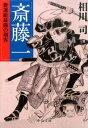 斎藤一 新選組最強の剣客 (中公文庫) [ 相川司 ]