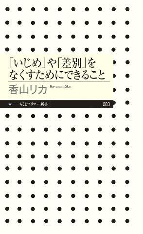 「いじめ」や「差別」をなくすためにできること (ちくまプリマー新書) [ 香山 リカ ]