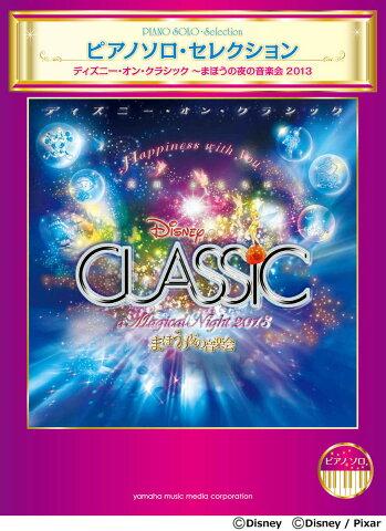 ピアノソロ ピアノソロ・セレクション ディズニー・オン・クラシック 〜まほうの夜の音楽会2013