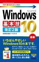 Windows10基本技改訂2版 (今すぐ使えるかんたんmini) [ 技術評論社編集部 ]