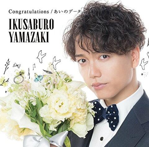 Congratulations / あいのデータ (初回限定盤 CD+DVD) [ 山崎育三郎 ]