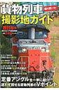 貨物列車撮影地ガイド(西日本編)