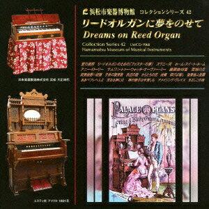 浜松市楽器博物館コレクションシリーズ42::リードオルガンに夢をのせて[(クラシック)]