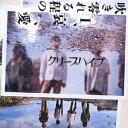 吹き零れる程のI、哀、愛(初回限定盤 CD+DVD) [ クリープハイプ ]