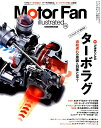 Motor Fan illustrated(vol.119)