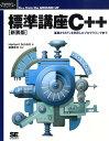 標準講座C++新装版 基礎からSTLを利用したプログラミングまで (Programmer's selection) [ ハーバート・シルト ]