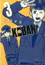 KOBAN(3) (バーズコミックスデラックス) [ 石川チカ ]
