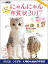 にゃんにゃん年賀状 2017 [ 年賀状素材集編集部 ]