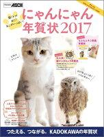 にゃんにゃん年賀状 2017
