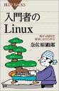 入門者のLinux 素朴な疑問を解消しながら学ぶ [ 奈佐原 顕郎 ]