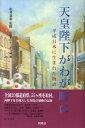 天皇陛下がわが町に 平成日本に生まれた物語 [ 全日本学生文化会議 ]