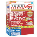 HD革命/BackUp_Next_Ver.3_Pro_乗換/優待版