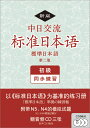 中日交流標準日本語 初級同歩練習第2版 CD3枚付 [ 中国...