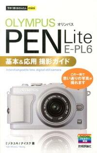 �������Ȥ��뤫��mini�����ѥ�PENLiteE-PL6����&���ѻ��ƥ�����[�ߥ����業]