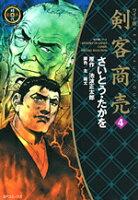 剣客商売(4)ワイド版