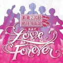 美男高校地球防衛部LOVE!LOVE! O.S.T LOVE FOREVER [ yamazo ]