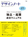デザインノート No.87 最新デザインの表現と思考のプロセスを追う (SEIBUNDO MOOK)