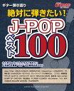 ギター弾き語り 絶対に弾きたいJ-POP ベスト100