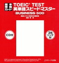 基本単語カードTOEIC(R) TEST英単語スピードマスターBUSINESS500
