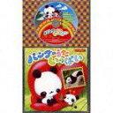 コロちゃんパック::パンダのうたいっぱい [ (キッズ) ]