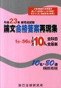新司法試験論文合格答案再現集(平成23年)