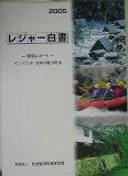 休闲白皮书(2005年)[レジャ-白書(2005) [ 社会経済生産性本部 ]]